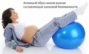 беременность спорт