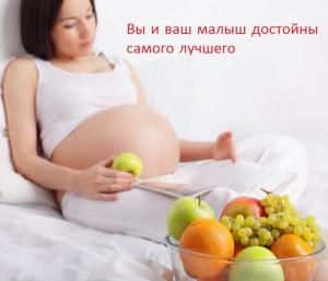 Беременная женщина с фруктами