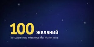 100 желаний