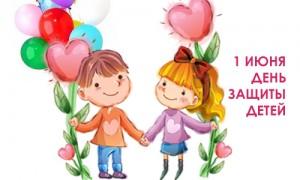 День защиты детей конкурс