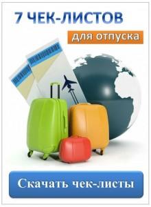 чек листы для отпуска