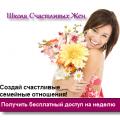 """Школа """"Счастливых жен"""""""