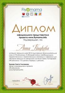 консультант Анна Пацкова