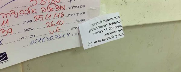 image-israel_1