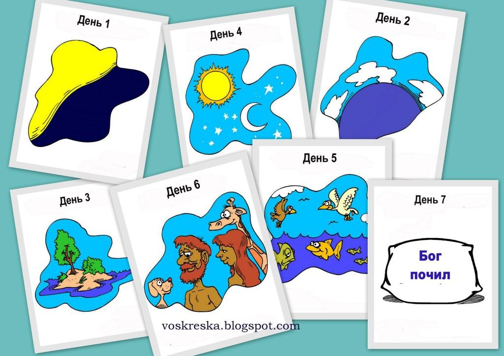 сотворение мира для детей картинки