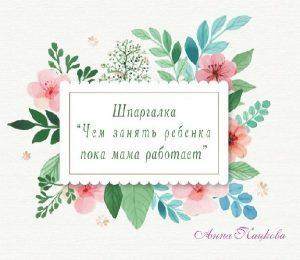 chem-zanyat-rebenka