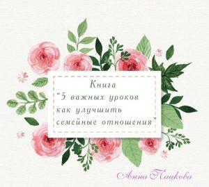 kniga-5-yrokov