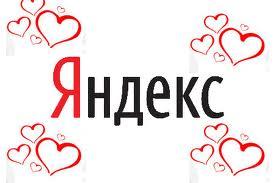 как понравиться Яндекс